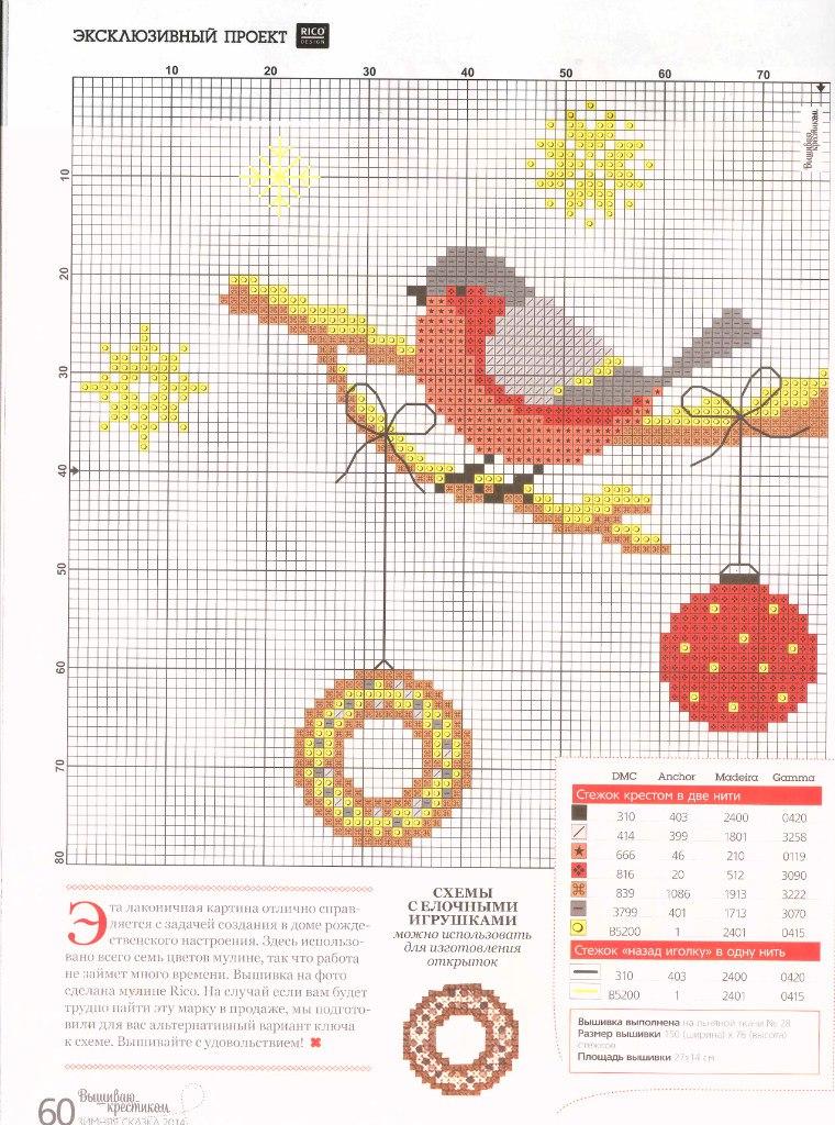 Patrones Diagramas Punto De Cruz Navidad Comando Craft